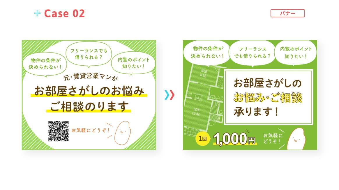 デザインレビュー Case02 / バナー