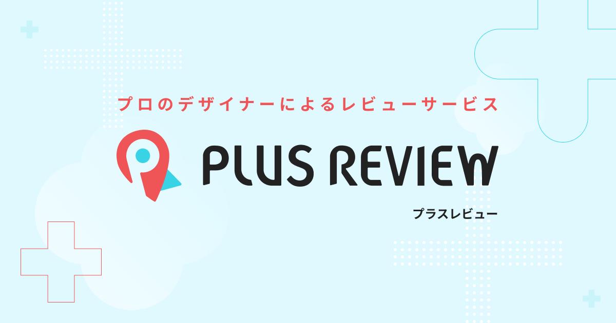 プロによるデザインレビューサービス「PLUS REVIEW プラスレビュー」の サービス開始のお知らせ