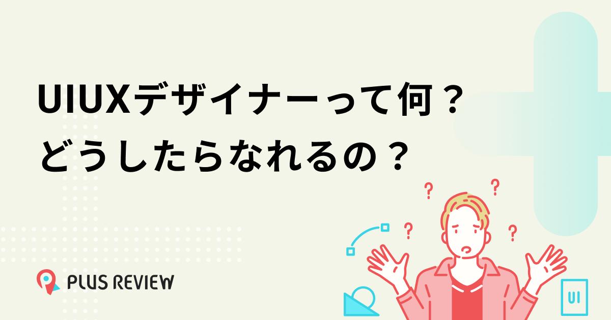 UIUXデザイナーって何?どうしたらなれるの?