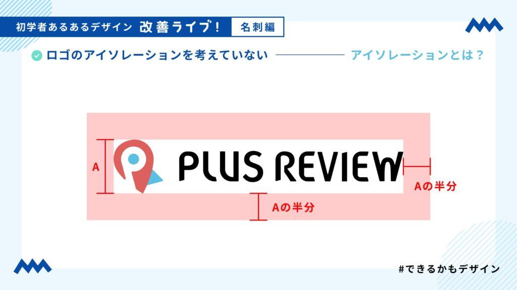 ロゴのアイソレーション設定例|できるかもデザイン-PLUS REVIEW