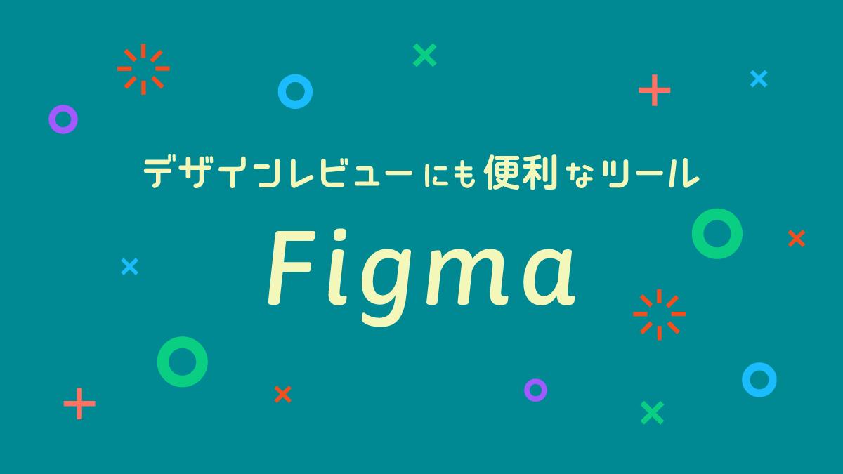 デザインレビューにも便利なツール「Figma」